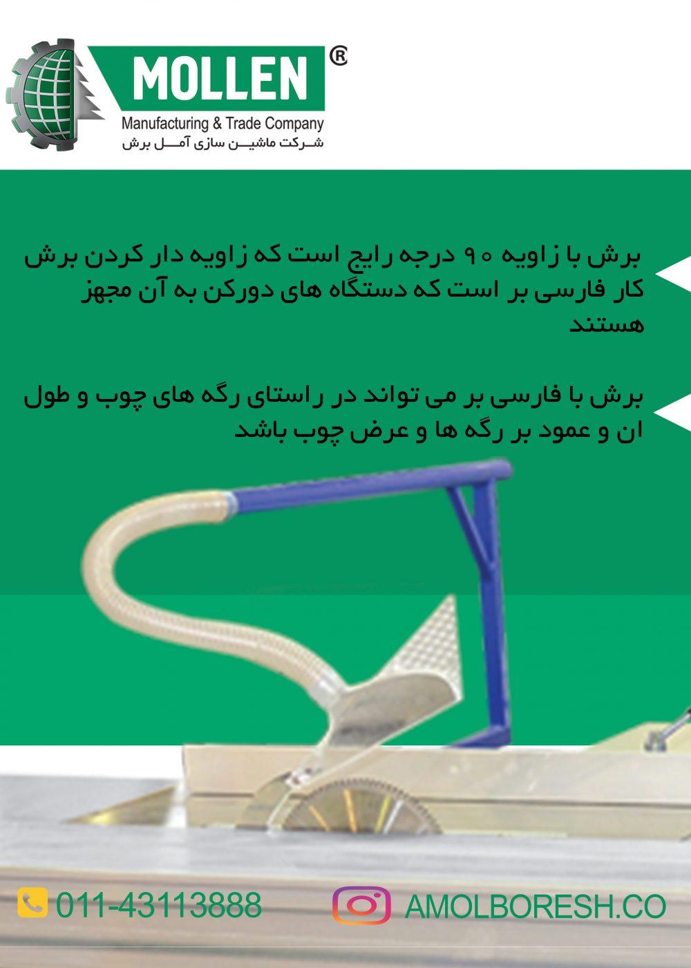 فارسی بر